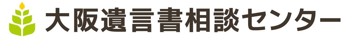 大阪遺言書相談センター(デモ)